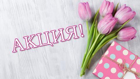 Акция компании на месяц Апрель 2017 года на территории России.