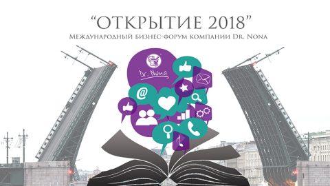 """""""Открытие 2018"""" – зимний бизнес-форум компании Dr. Nona"""