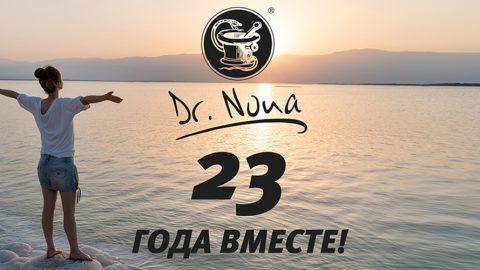 """Праздничный флеш-моб: """"Почему я люблю продукцию компании Dr. Nona?"""""""