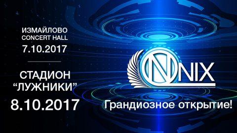 Промо грандиозного открытия проекта Nonix!