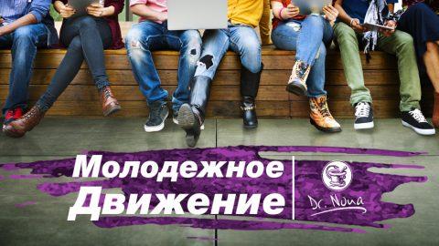 Проект «Молодежное Движение»