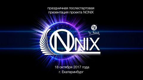 Праздничная послестартовая презентация проекта NONIX.