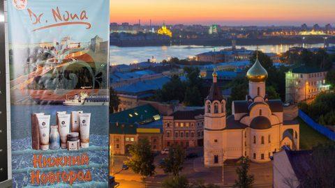 Торжественная презентация и приём в Нижнем Новгороде