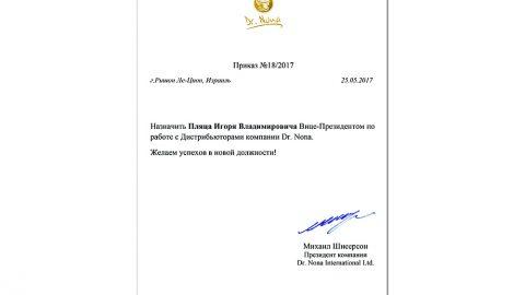 Приказ президента компании Dr. Nona