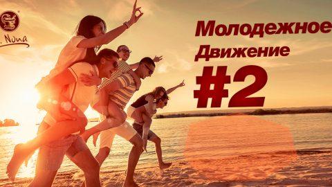Набор в проект «Молодежное движение».