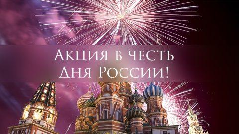 """Праздничная акция в честь """"Дня России"""""""