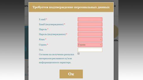 В связи обновлением системы пожалуйста обновите свои данные в личном кабинете.