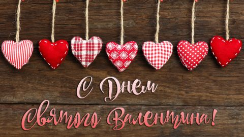 Дорогие друзья,поздравляем вас с праздником всех влюбленных!