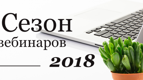 Сезон вебинаров 2018