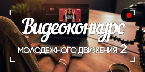 Молодежное движение II – Видеоконкурс