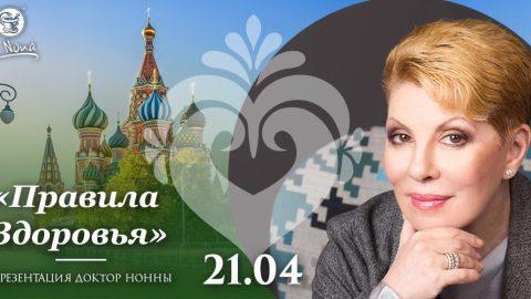 «Правила Здоровья» презентация Доктор Нонны в Москве