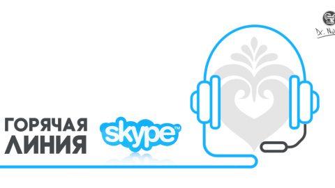 Горячая линия компании Dr. Nona в Skype