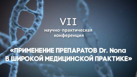 Седьмая Международная научно-практическая конференция в Польше