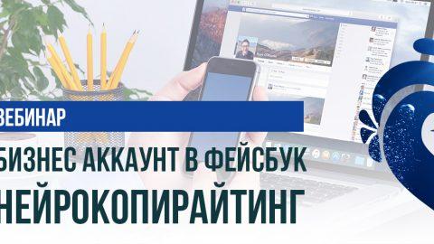 Второй вебинар, 23 июля, Бизнес аккаунт в фейсбук и нейрокопирайтинг