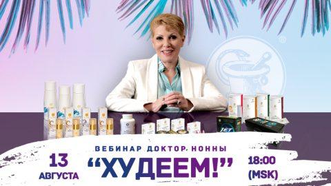 "13 августа – вебинар Доктор Нонны ""ХУДЕЕМ!"""
