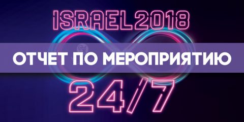 Отдых «Израиль-2018»