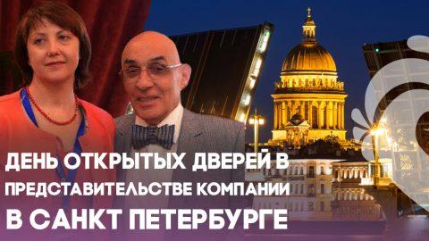 День открытых дверей в представительстве компании в Санкт Петербурге