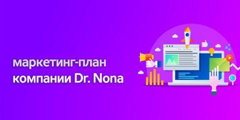 КОРРЕКТИРОВКА МАРКЕТИНГ ПЛАНА с 01 апреля 2019
