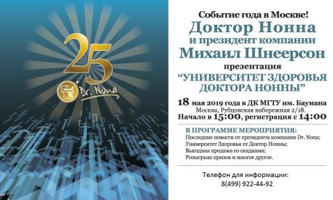 Презентация 18 мая 2019 г. Москва