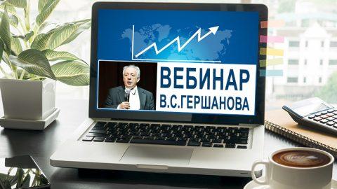 Вебинар члена координационного совета компании Dr. Nona Гершанова В.С.