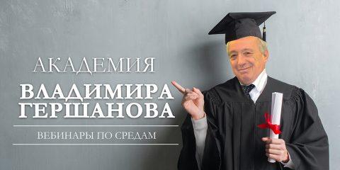 Академия Владимира Гершанова. Вебинар №3