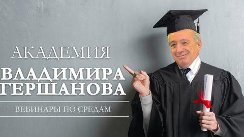 Академия Владимира Гершанова. Вебинар №12