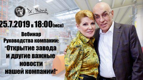 """Вебинар """"Открытие завода и другие важные новости нашей компании!"""""""