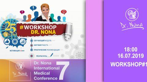 Запись Workshop#10 – Итоги 7 Международной медицинской конференции