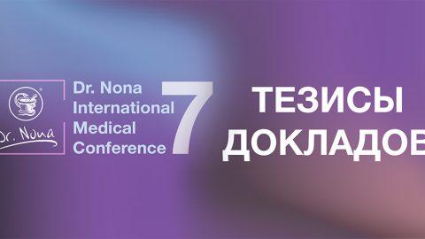 """Брошюра """"Тезисы 7 Международной конференции компании Dr. Nona"""""""