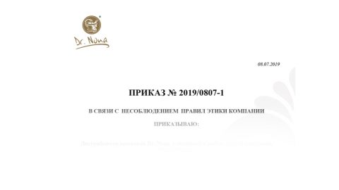 Приказ Президента компании № 2019/0807-1