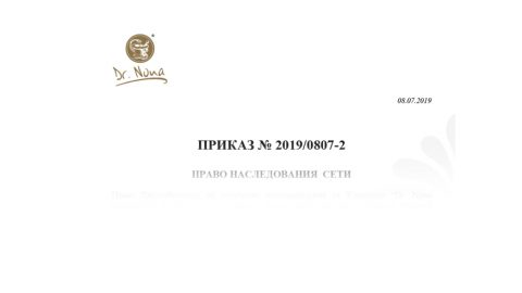 Приказ Президента компании № 2019/0807-2