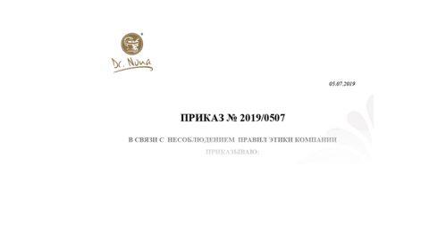 Приказ Президента компании №2019/0507