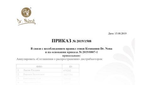 Приказ Президента компании № 2019/1508