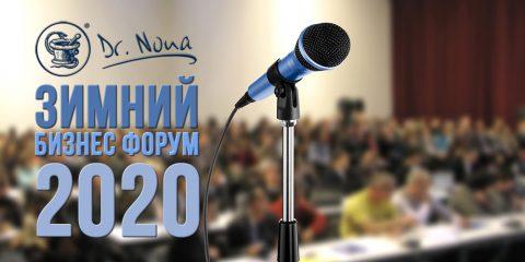 Зимний Бизнес Форум 2020 для партнёров компании Dr.Nona