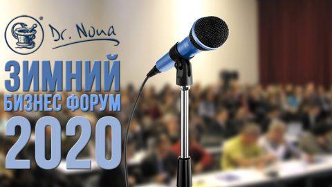 Бизнес Форум 2020 – Москва
