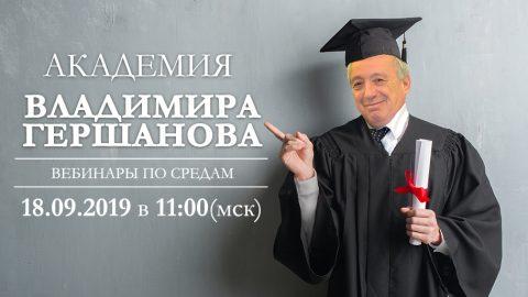Академия Владимира Гершанова. Вебинар №8