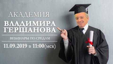 Академия Владимира Гершанова. Вебинар №7