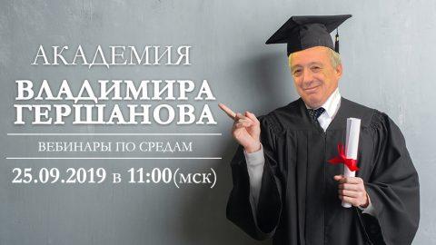 Академия Владимира Гершанова. Вебинар №9