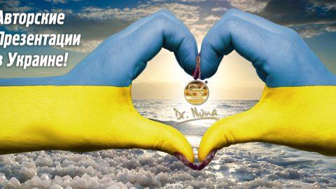 Авторские Презентации от создателя продукта по городам Украины