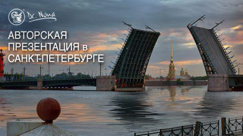 26.10.2019 – авторская презентация в Санкт-Петербурге.