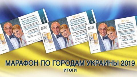 Марафон в Украине-2019. Итоги