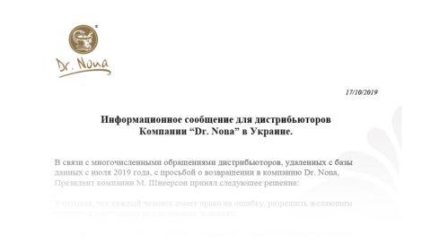 Информационное сообщение для дистрибьюторов Компании Dr.Nona в Украине
