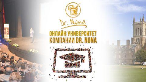 ОНЛАЙН УНИВЕРСИТЕТ в 2020 году!