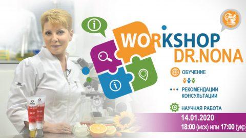Приглашаем на первый Workshop Dr. Nona в 2020 году!
