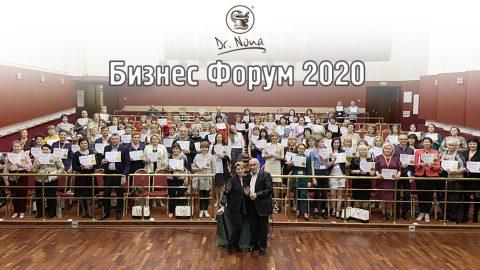 Итоги Зимнего Бизнес Форума 2020