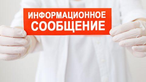 Информационное сообщение для дистрибьюторов на территории России