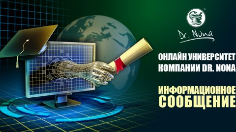 Онлайн Универститет Dr. Nona. Информационное сообщение