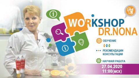 Приглашаем на Workshop#20 Dr. Nona