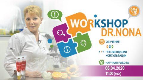 Приглашаем на Workshop#19 Dr. Nona