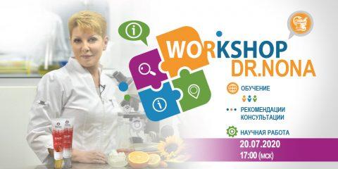 Приглашаем на Workshop#22 Dr. Nona –  20.07.2020 в 17:00(мск)